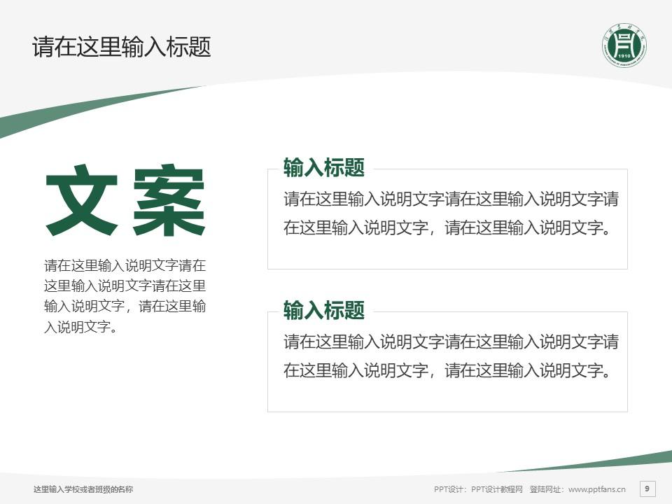 信阳农林学院PPT模板下载_幻灯片预览图9