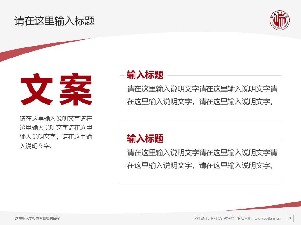 商丘师范学院PPT模板下载_幻灯片预览图9