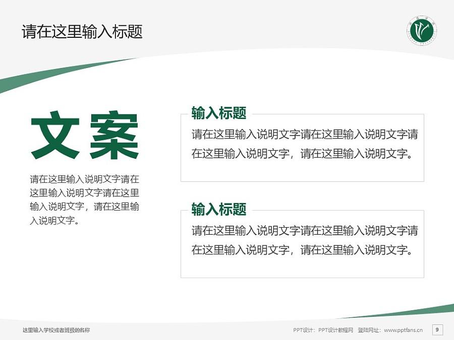 许昌学院PPT模板下载_幻灯片预览图9