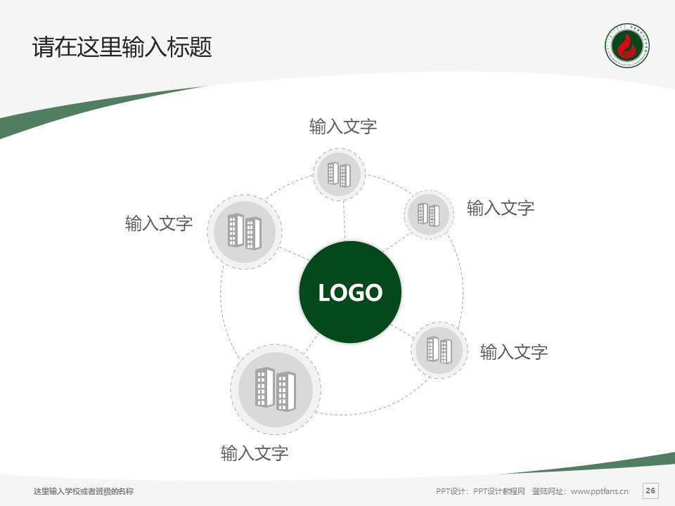 内蒙古化工职业学院PPT模板下载_幻灯片预览图26