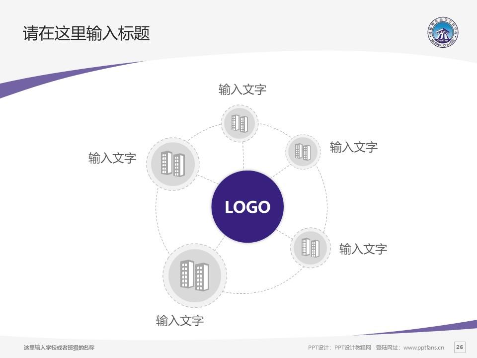 桂林师范高等专科学校PPT模板下载_幻灯片预览图26