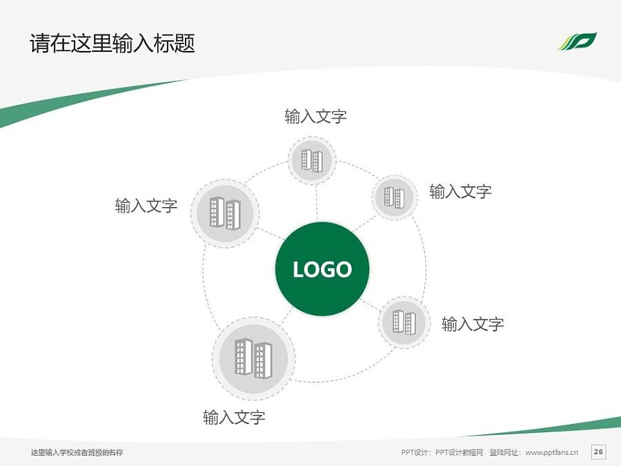 广西中医药大学PPT模板下载_幻灯片预览图26