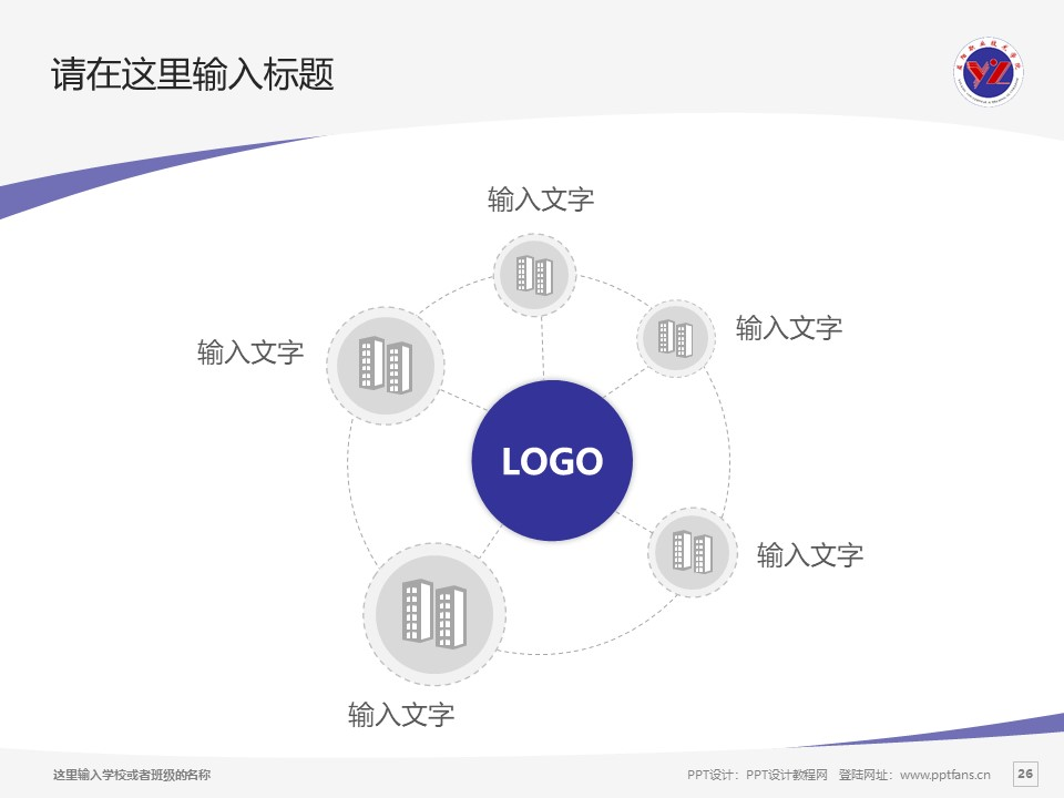 益阳职业技术学院PPT模板下载_幻灯片预览图26