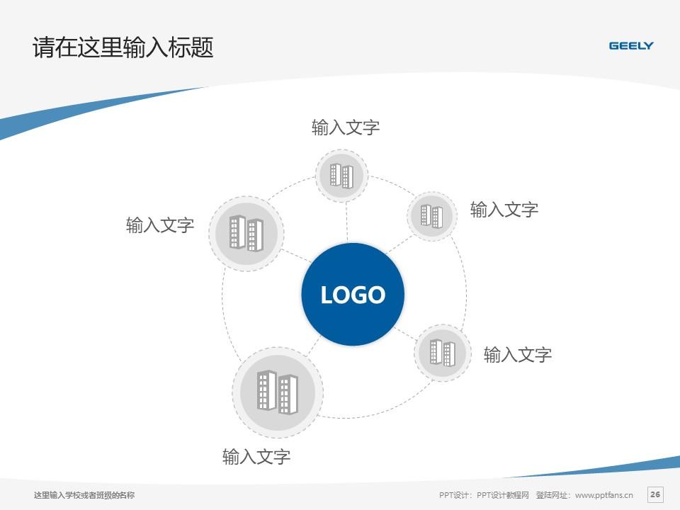 湖南吉利汽车职业技术学院PPT模板下载_幻灯片预览图26