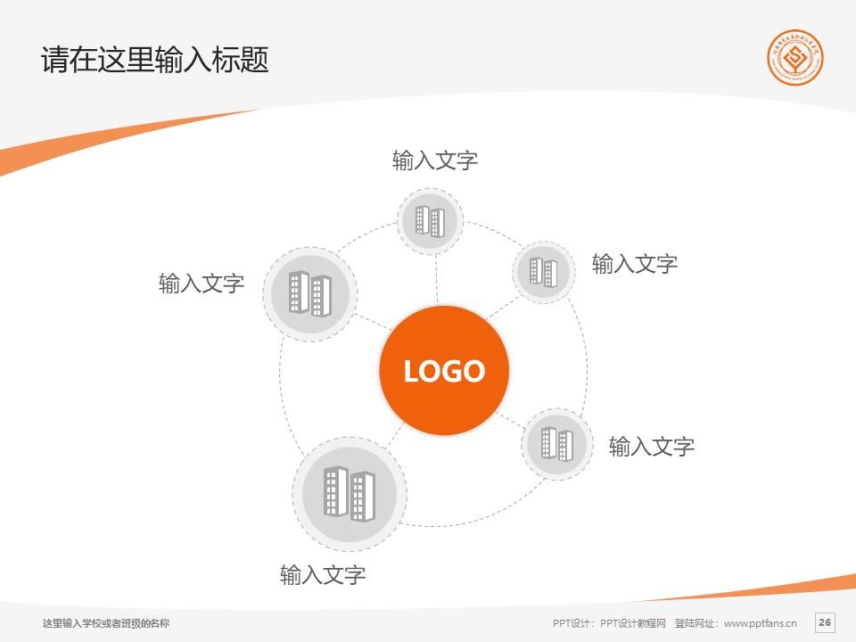湖南有色金属职业技术学院PPT模板下载_幻灯片预览图26