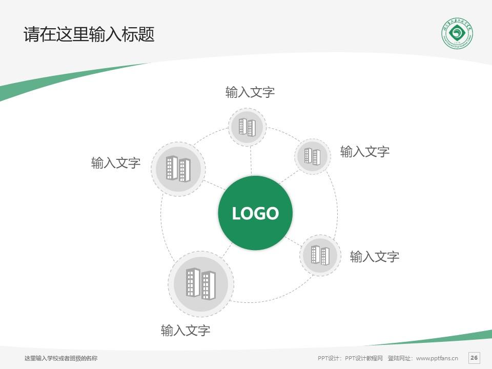 湖南食品药品职业学院PPT模板下载_幻灯片预览图26