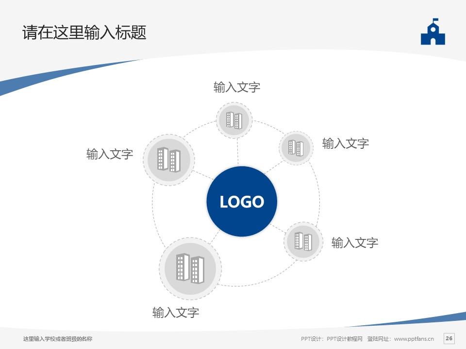 株洲师范高等专科学校PPT模板下载_幻灯片预览图26