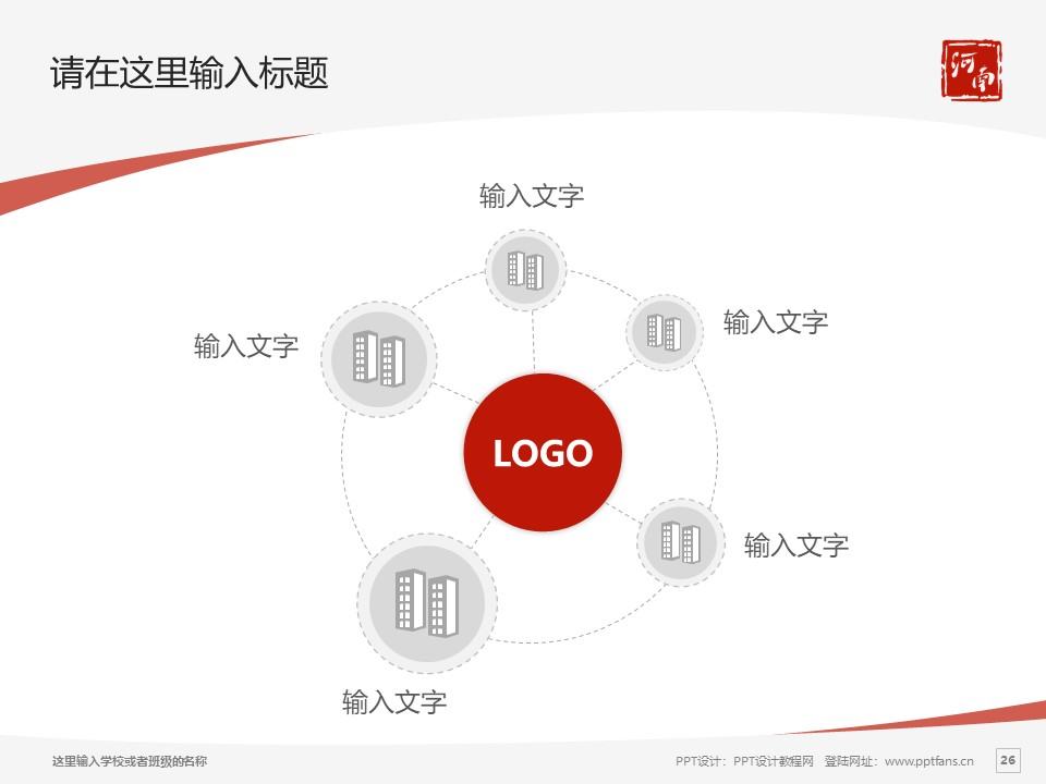 河南艺术职业学院PPT模板下载_幻灯片预览图26
