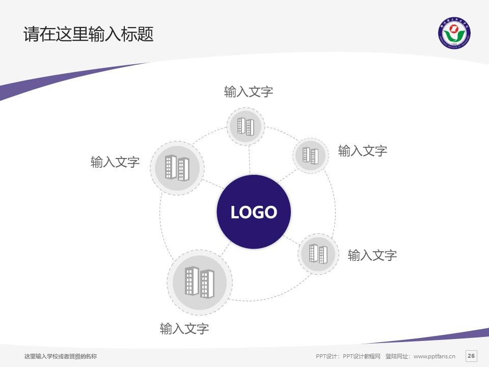 郑州理工职业学院PPT模板下载_幻灯片预览图26