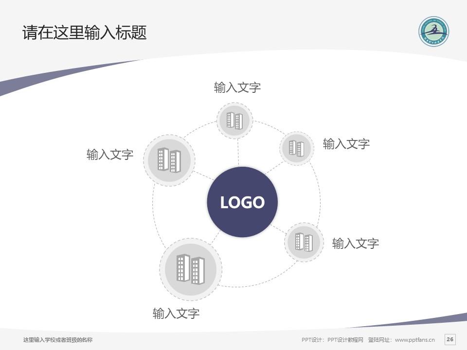 新乡职业技术学院PPT模板下载_幻灯片预览图26
