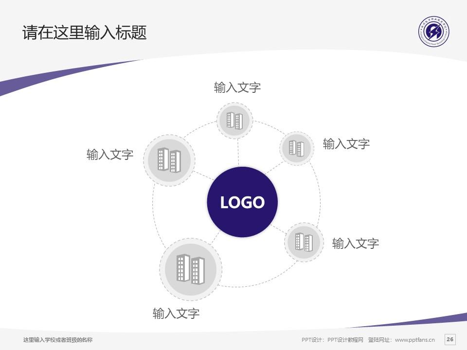 郑州电力职业技术学院PPT模板下载_幻灯片预览图26