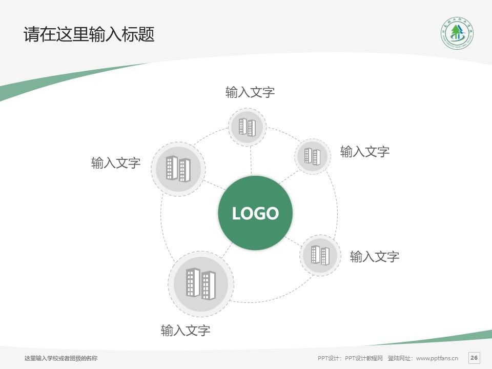 河南林业职业学院PPT模板下载_幻灯片预览图49
