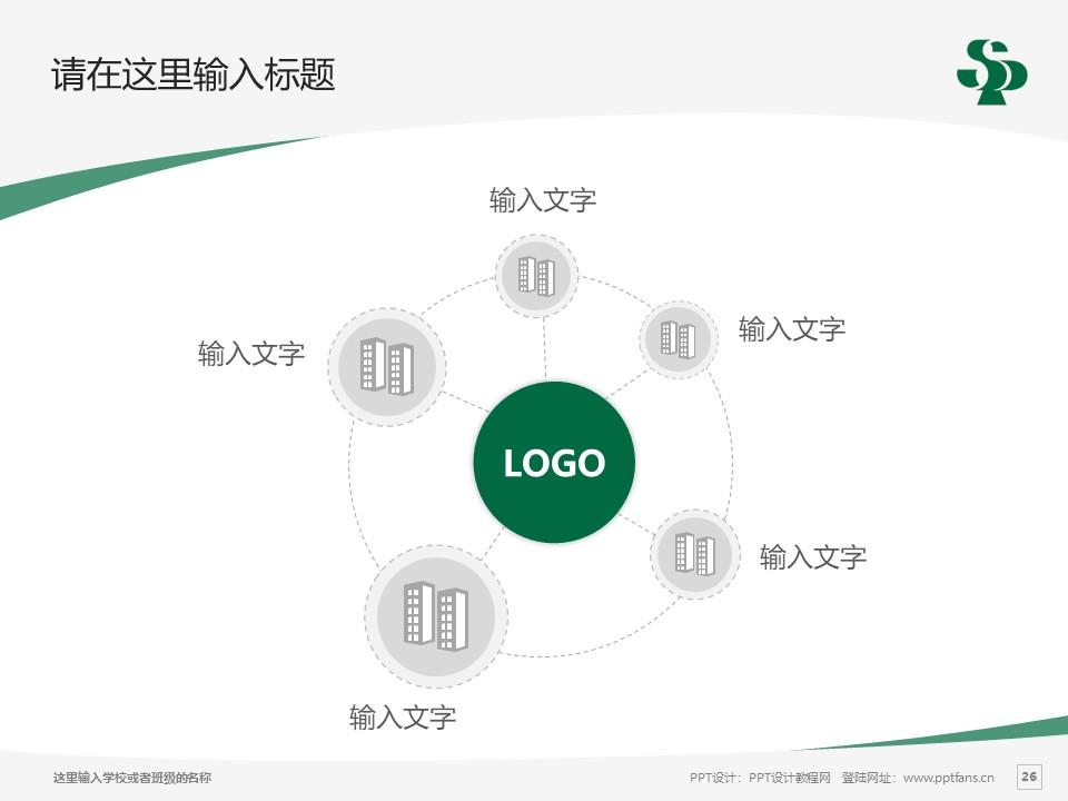 三门峡职业技术学院PPT模板下载_幻灯片预览图26