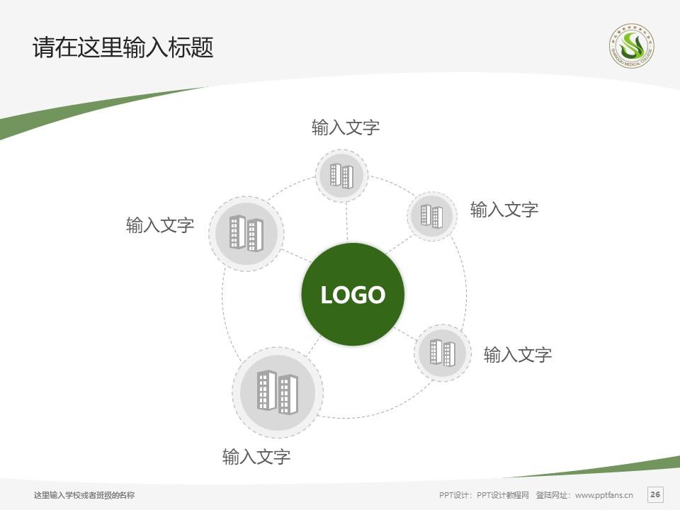 商丘医学高等专科学校PPT模板下载_幻灯片预览图26