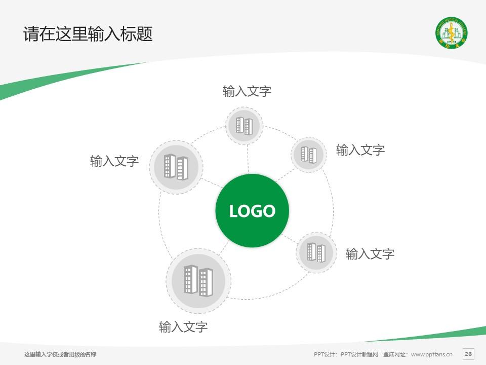 南阳医学高等专科学校PPT模板下载_幻灯片预览图26