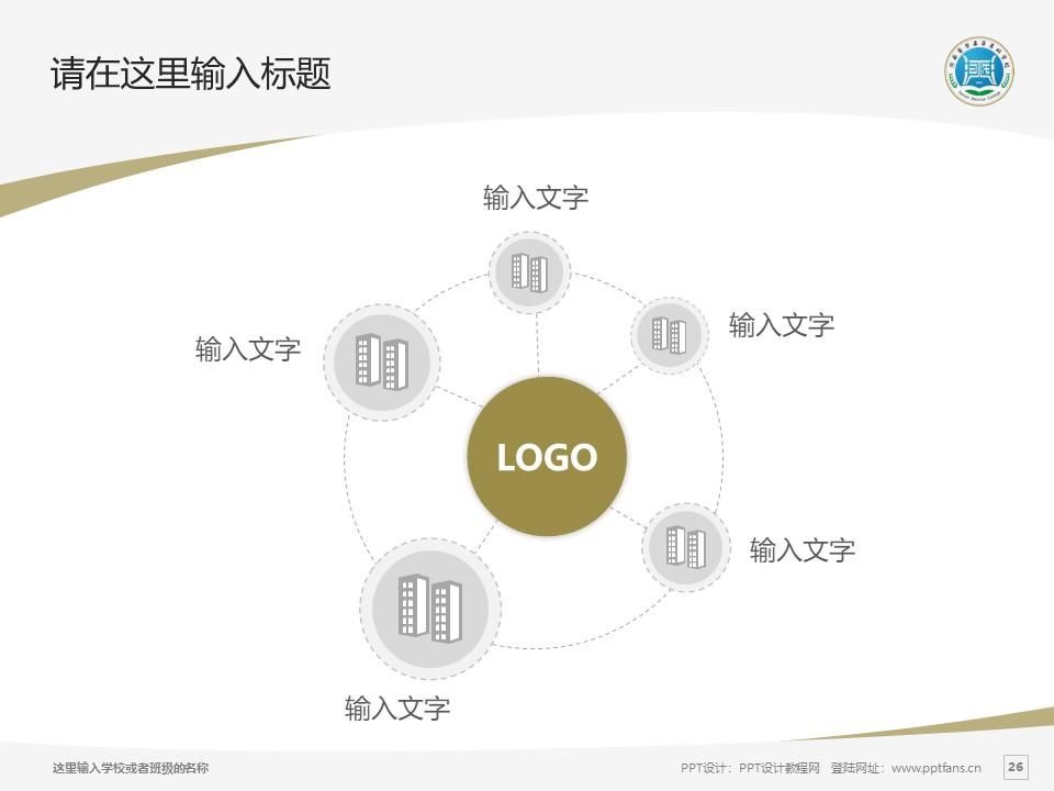 河南医学高等专科学校PPT模板下载_幻灯片预览图26