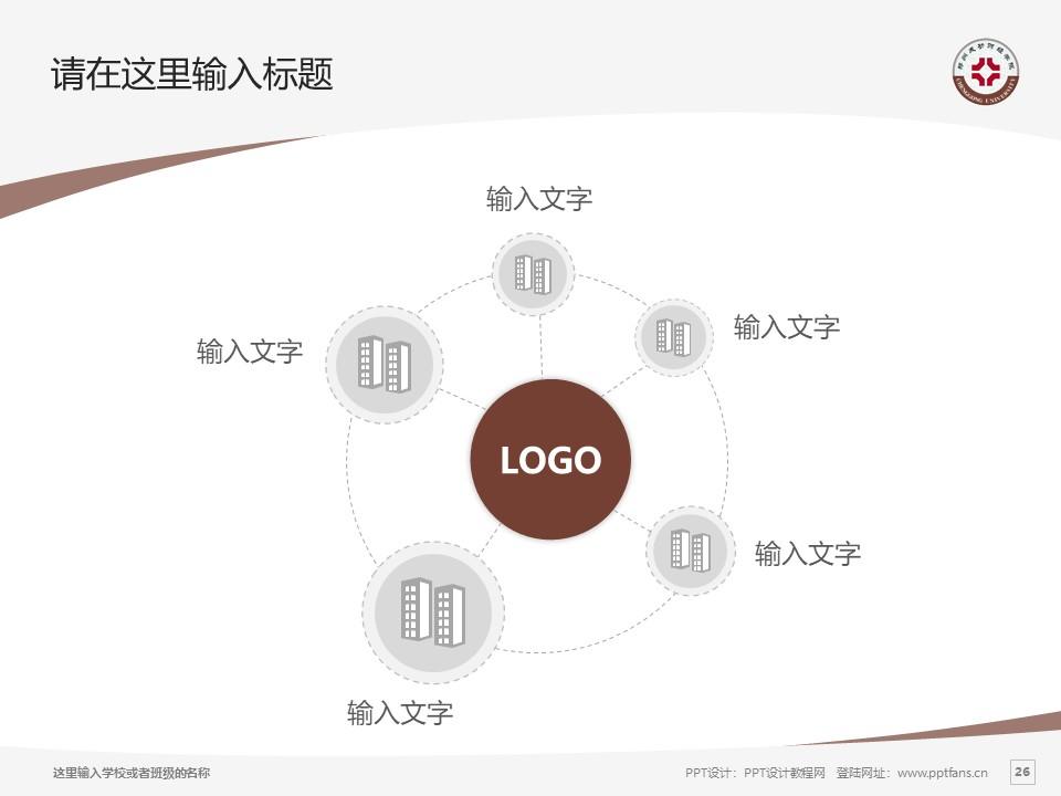 郑州成功财经学院PPT模板下载_幻灯片预览图26