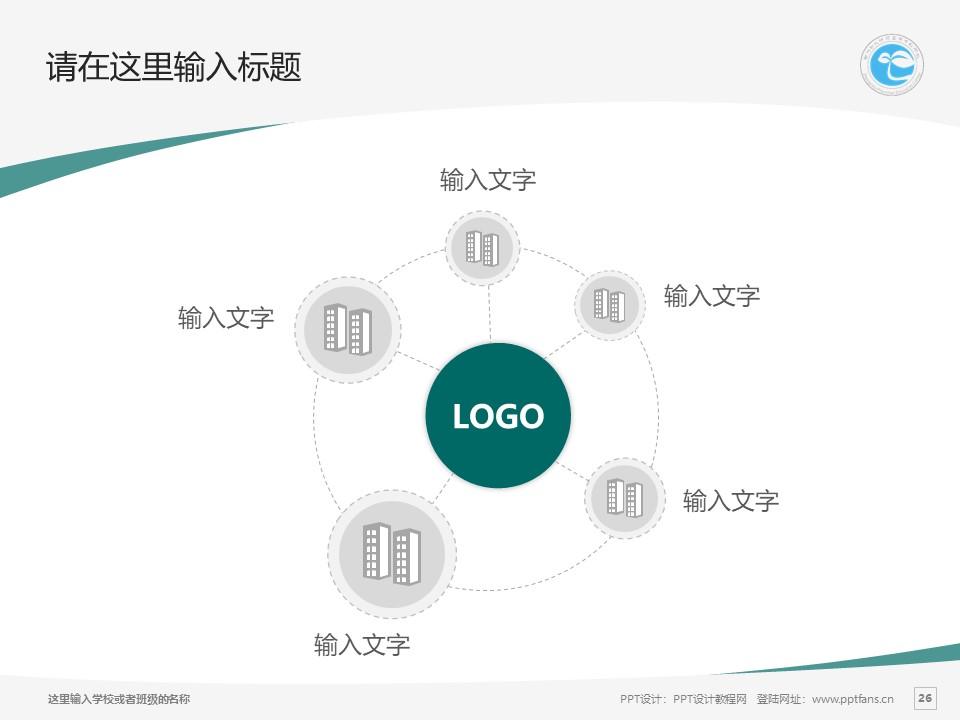 郑州幼儿师范高等专科学校PPT模板下载_幻灯片预览图6