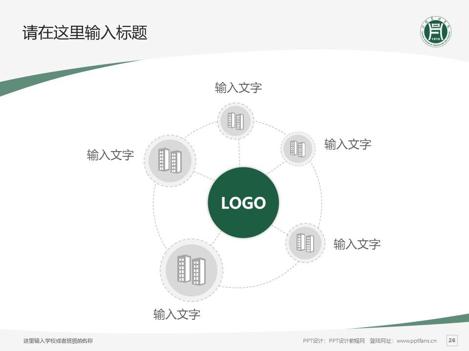 信阳农林学院PPT模板下载_幻灯片预览图26