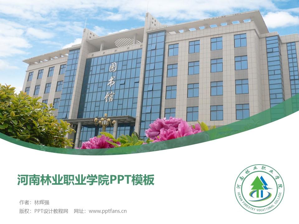 河南林业职业学院PPT模板下载_幻灯片预览图1