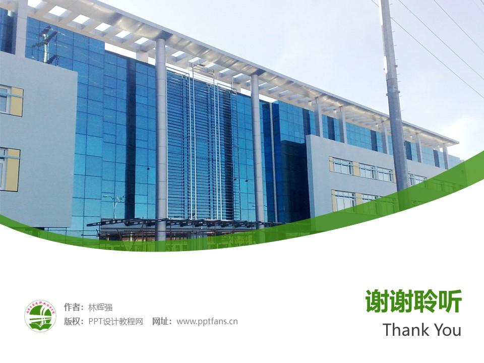 内蒙古交通职业技术学院PPT模板下载_幻灯片预览图32