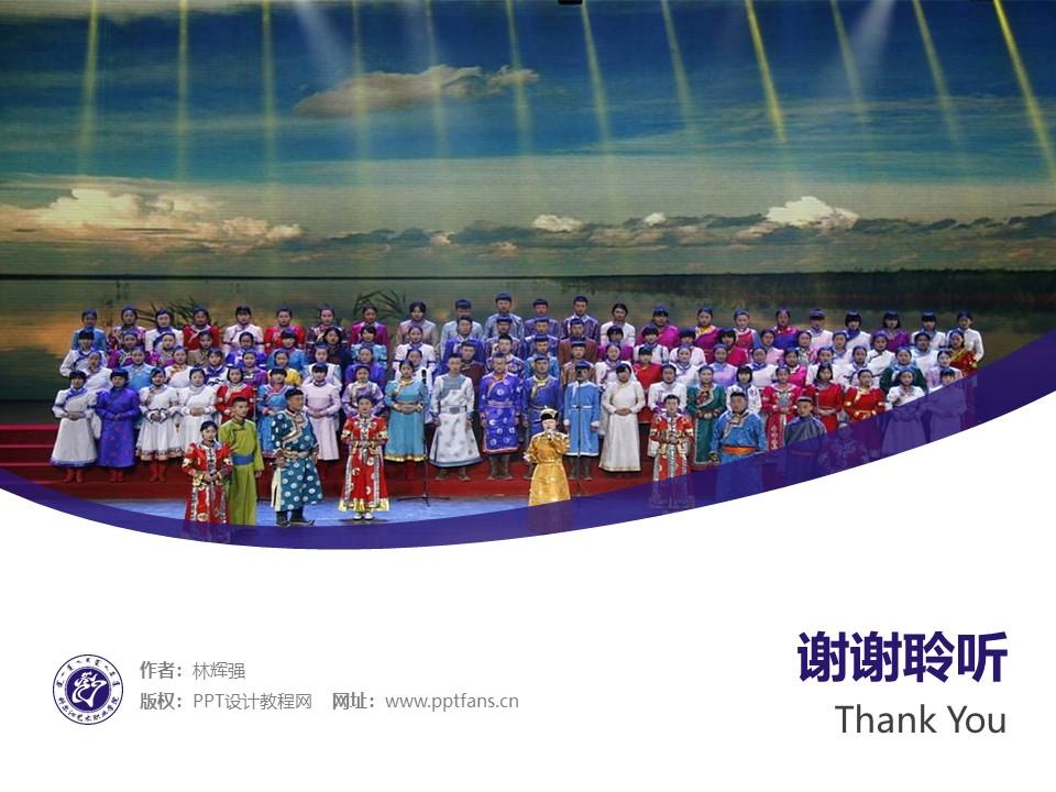 科尔沁艺术职业学院PPT模板下载_幻灯片预览图32