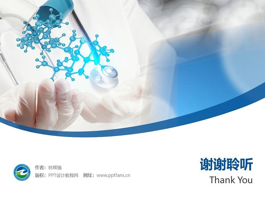 通辽职业学院PPT模板下载_幻灯片预览图32