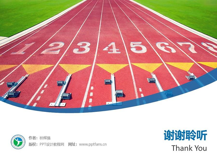 内蒙古体育职业学院PPT模板下载_幻灯片预览图32