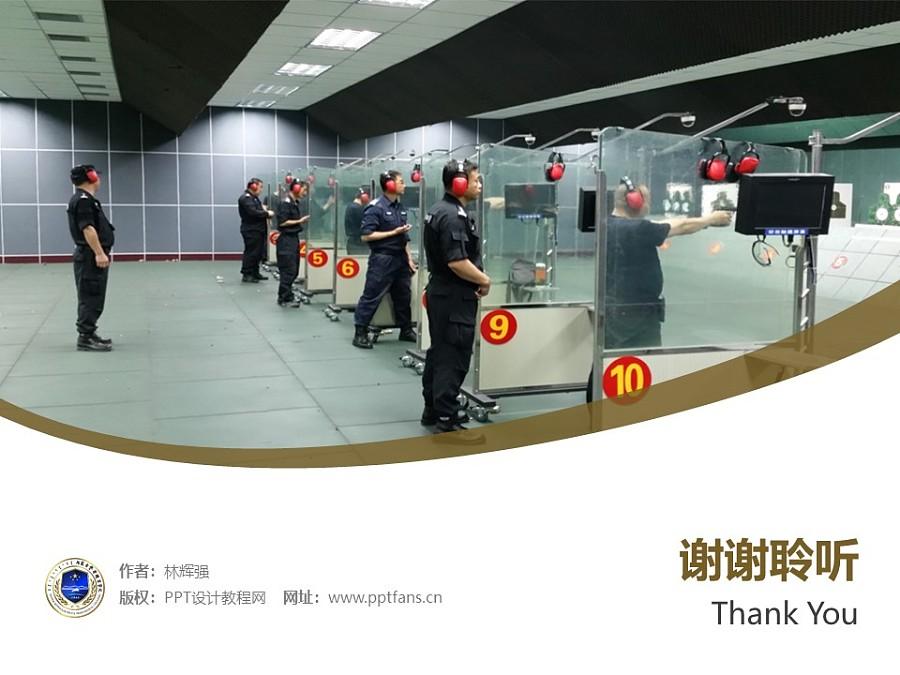 内蒙古警察职业学院PPT模板下载_幻灯片预览图32