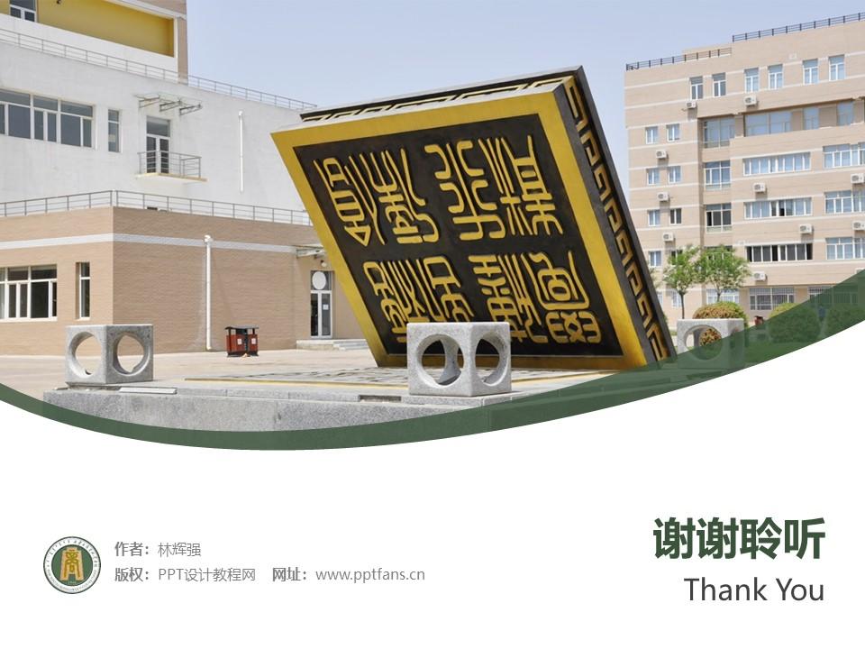 内蒙古商贸职业学院PPT模板下载_幻灯片预览图32