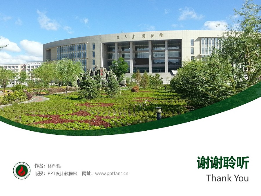 内蒙古化工职业学院PPT模板下载_幻灯片预览图32
