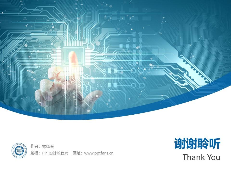 内蒙古机电职业技术学院PPT模板下载_幻灯片预览图32