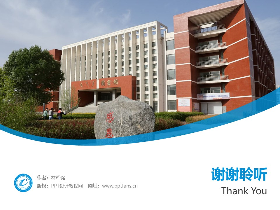 内蒙古电子信息职业技术学院PPT模板下载_幻灯片预览图32