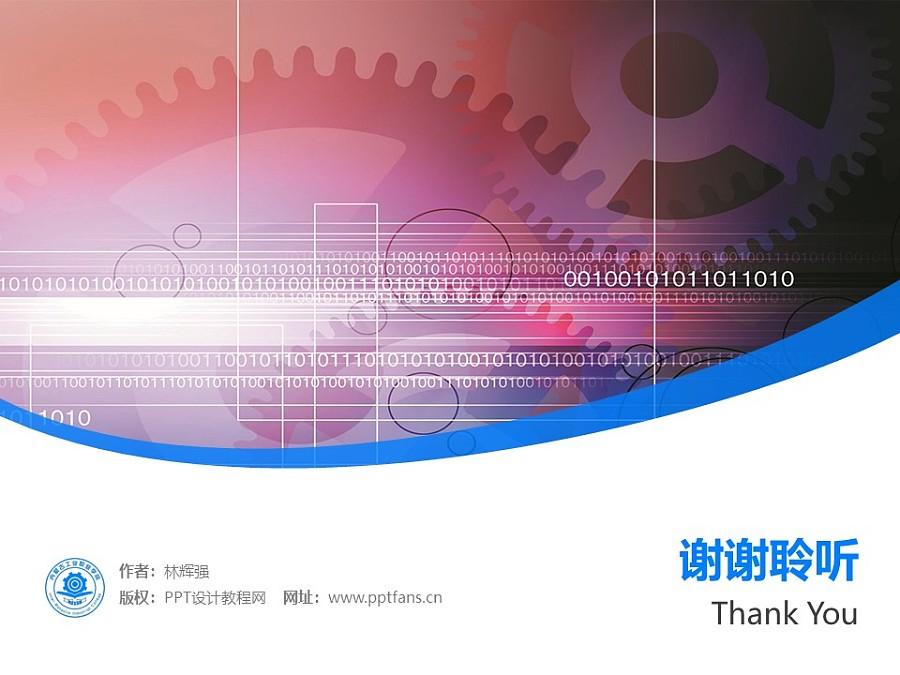 内蒙古工业职业学院PPT模板下载_幻灯片预览图32