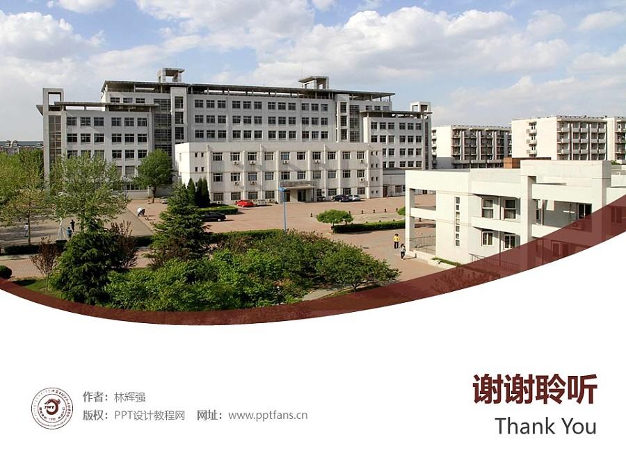 内蒙古经贸外语职业学院PPT模板下载_幻灯片预览图32
