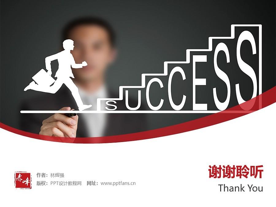 赤峰职业技术学院PPT模板下载_幻灯片预览图32