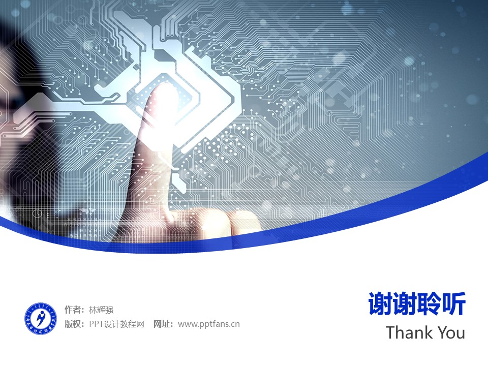 内蒙古科技职业学院PPT模板下载_幻灯片预览图32