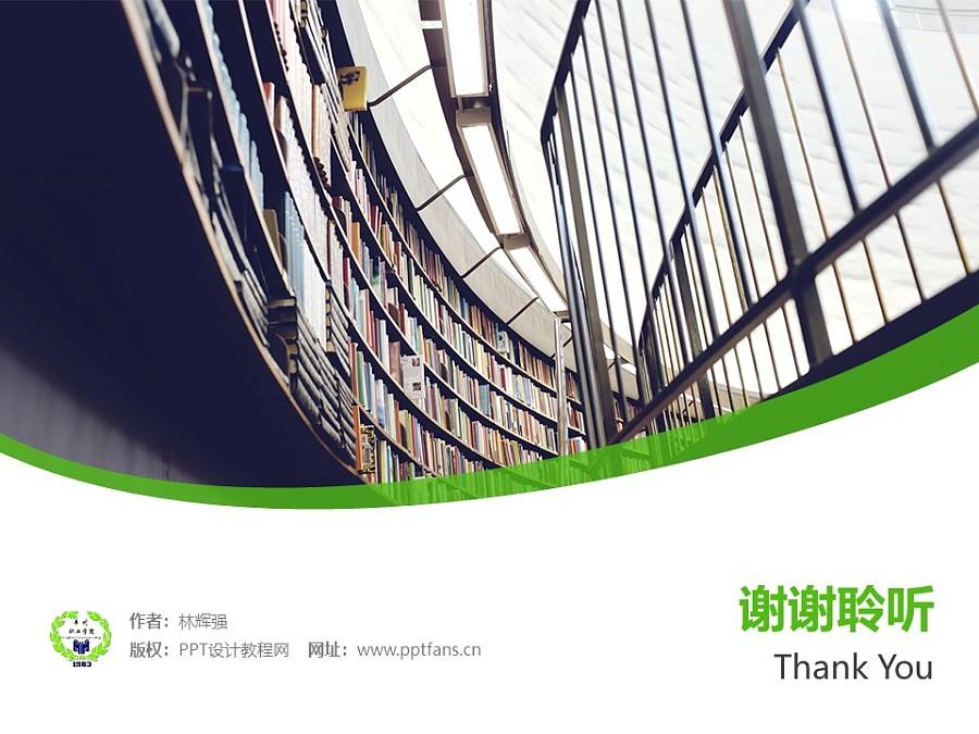 内蒙古丰州职业学院PPT模板下载_幻灯片预览图32