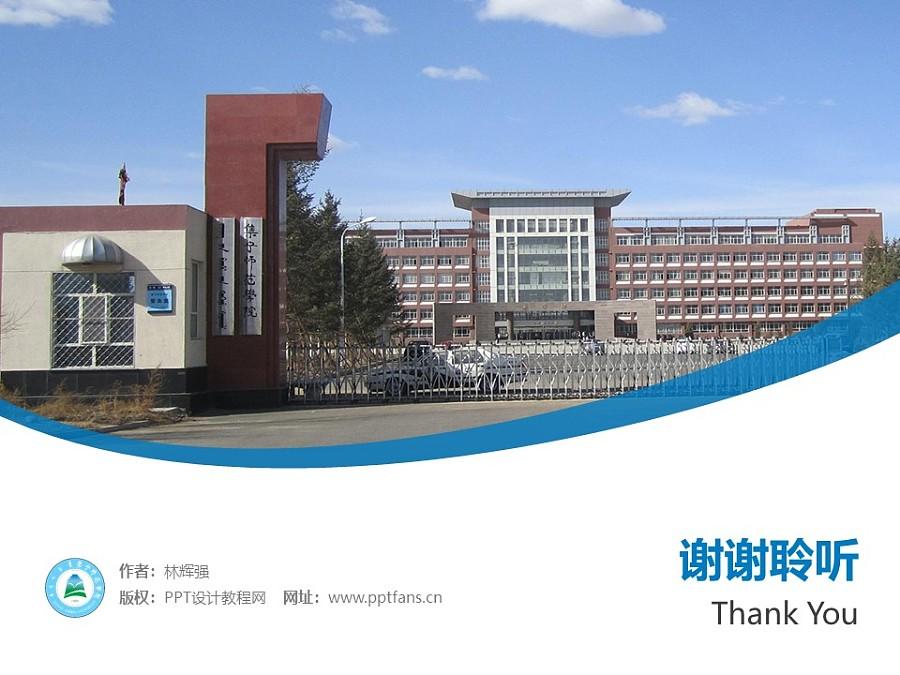 集宁师范学院PPT模板下载_幻灯片预览图32
