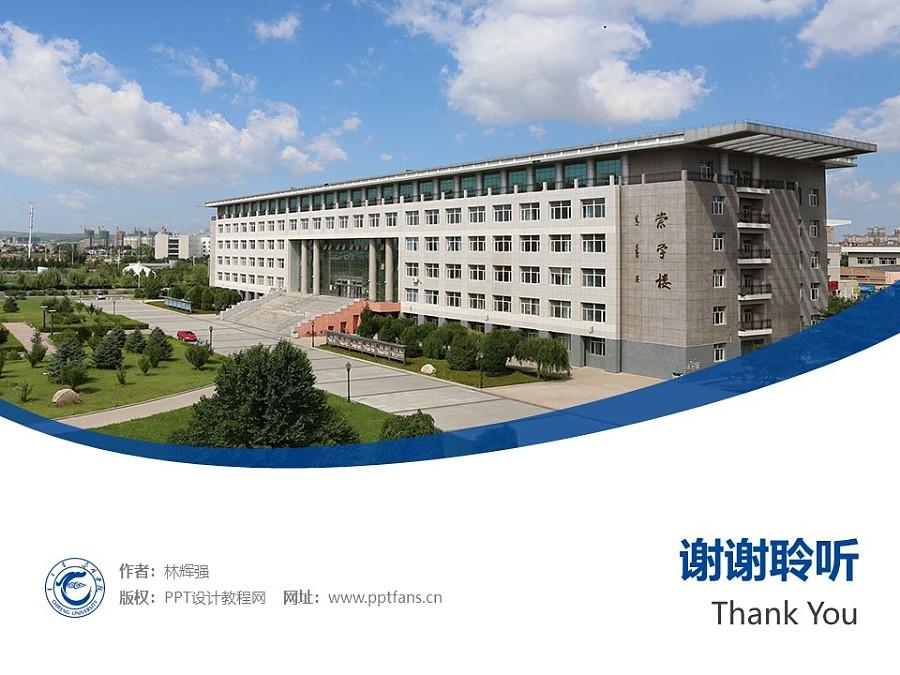 赤峰学院PPT模板下载_幻灯片预览图32