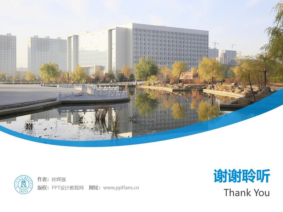 内蒙古财经大学PPT模板下载_幻灯片预览图32