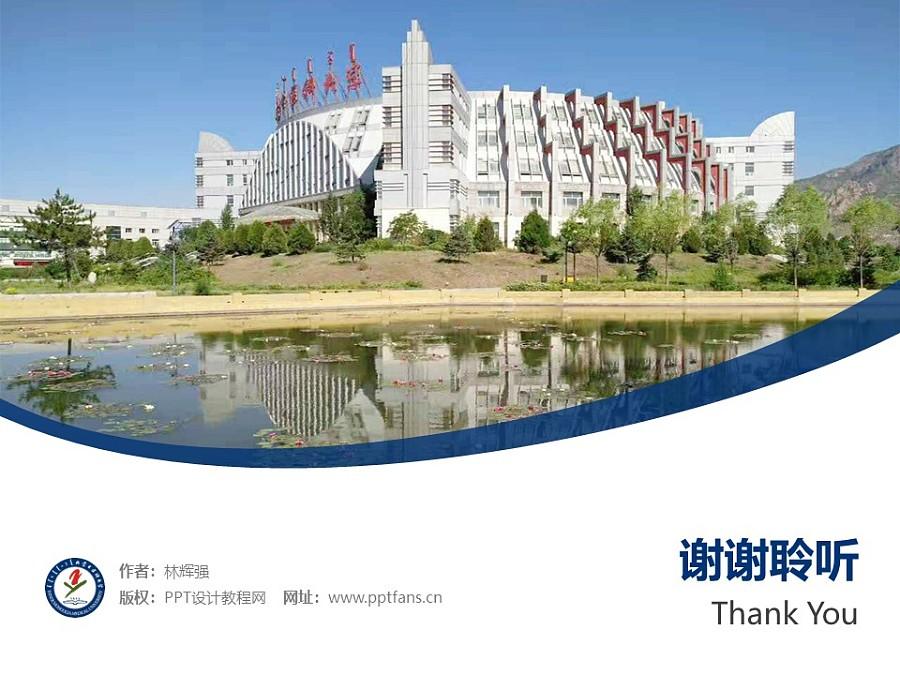 内蒙古医科大学PPT模板下载_幻灯片预览图32