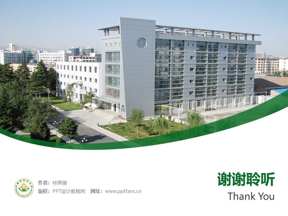 内蒙古农业大学PPT模板下载_幻灯片预览图32