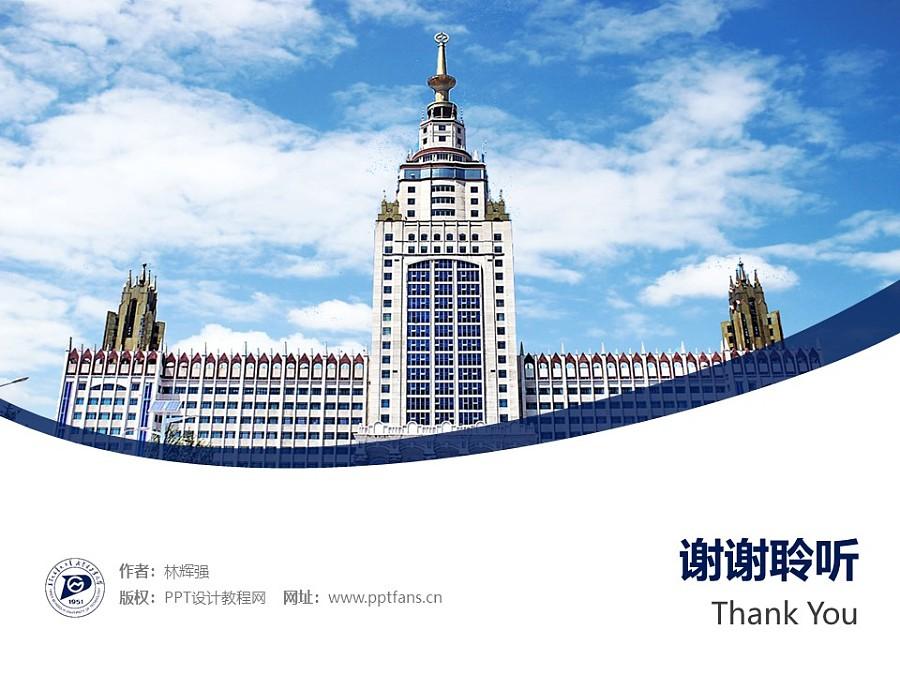 内蒙古工业大学PPT模板下载_幻灯片预览图32