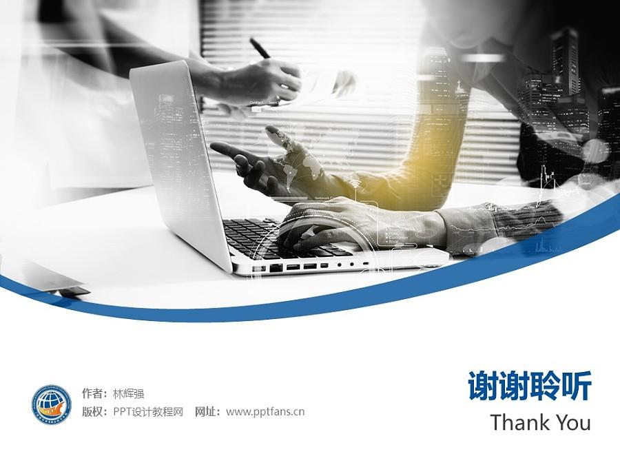 广西国际商务职业技术学院PPT模板下载_幻灯片预览图32