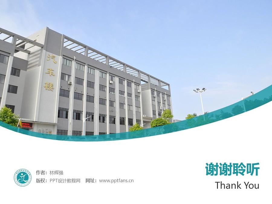 广西交通职业技术学院PPT模板下载_幻灯片预览图32