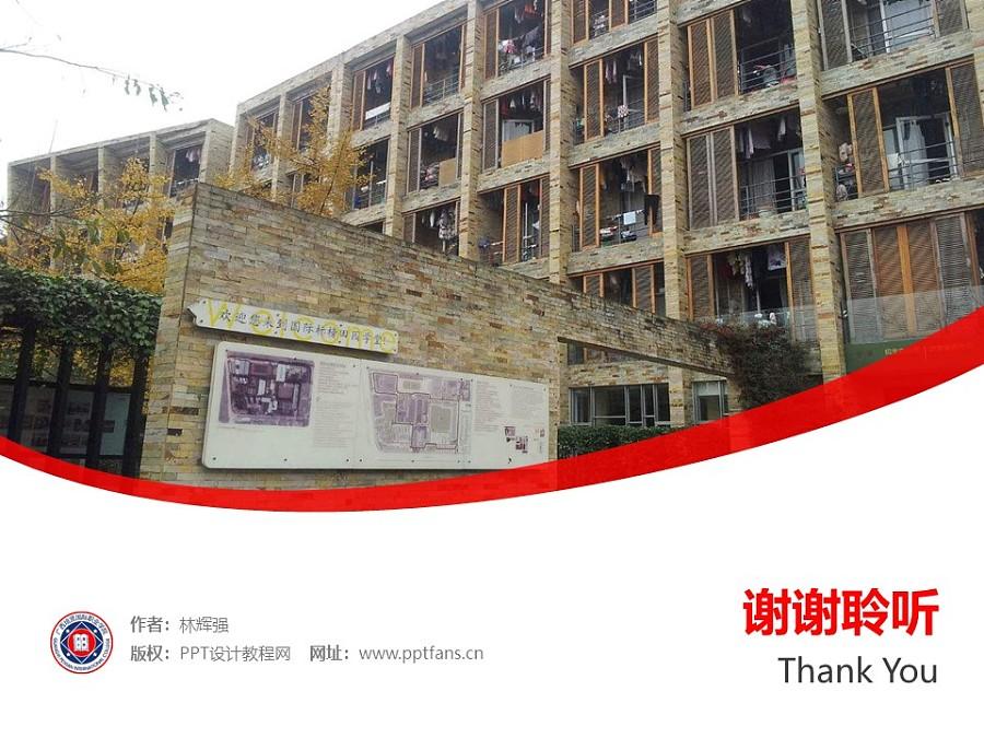 广西培贤国际职业学院PPT模板下载_幻灯片预览图32