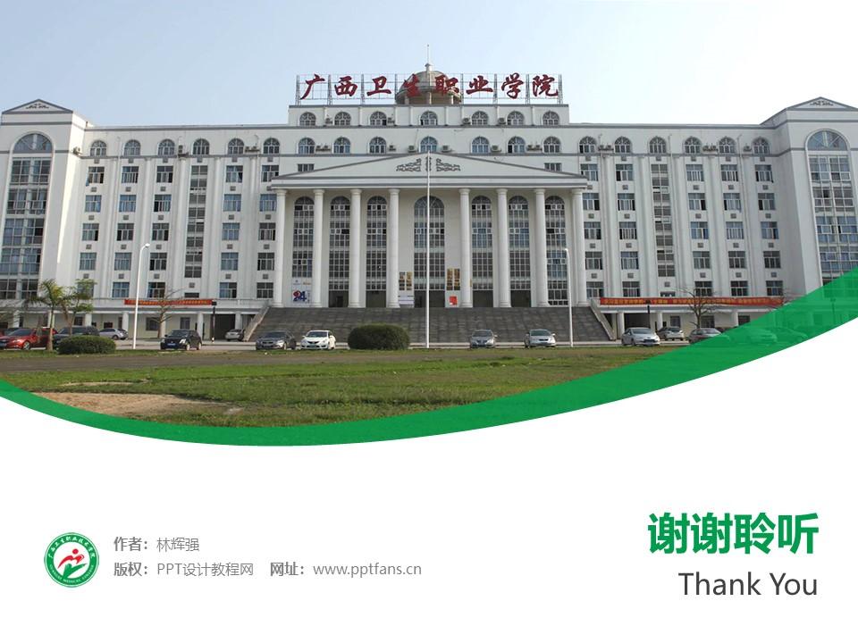 广西卫生职业技术学院PPT模板下载_幻灯片预览图32