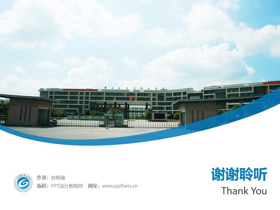 广西科技职业学院PPT模板下载_幻灯片预览图32