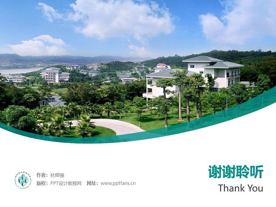 柳州城市职业学院PPT模板下载_幻灯片预览图32